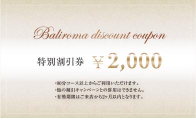 特別割引2,000円